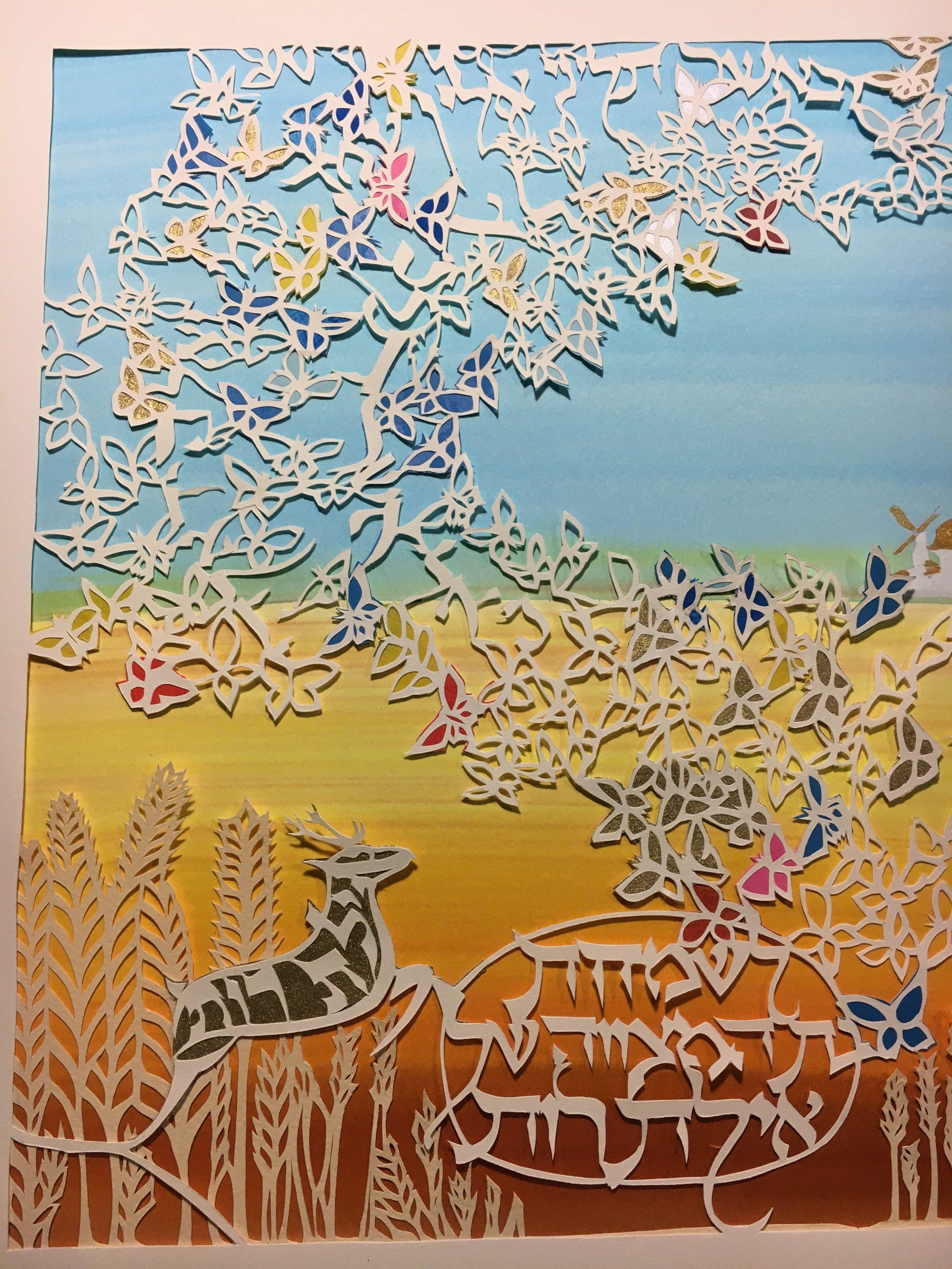 Bat Mitzvah Shavuot Celebration Artwork for Ayelet Ruth